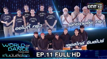 WORLD OF DANCE THAILAND | WORLD OF DANCE THAILAND เต้นบันลือโลก | EP.11 FULL HD | 16 ก.ย. 61 | one31