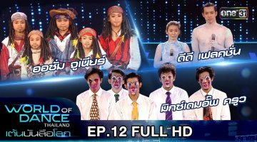 WORLD OF DANCE THAILAND | WORLD OF DANCE THAILAND เต้นบันลือโลก | EP.12 | 23 ก.ย. 61