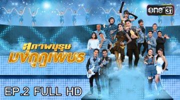 ละครสุภาพบุรุษมงกุฎเพชร | ดูละครสุภาพบุรุษมงกุฎเพชร ย้อนหลัง | EP.2 (FULL HD)