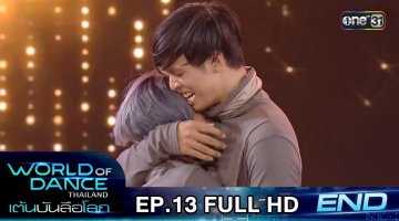 WORLD OF DANCE THAILAND | WORLD OF DANCE THAILAND เต้นบันลือโลก | EP.13 FULL HD (END) | 30 ก.ย. 61 | one31