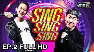 SING SING SING | SING SING SING | EP.2 | 16 ก.ย. 61