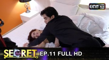 Secret บันเทิง | EP.11 บาปรัก (FULL HD) | 1 ก.ย. 61