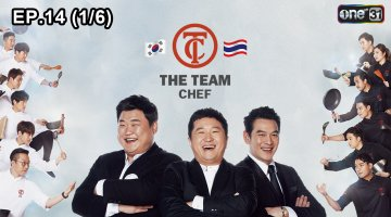 THE TEAM CHEF | รายการ The Team Chef | EP.14 | 8 ต.ค. 61 [1/6]