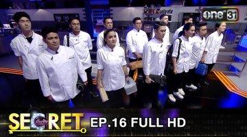 Secret บันเทิง | EP.16 TOP CHEF THAILAND 2 | 6 ต.ค. 61