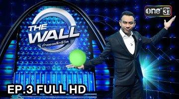 THE WALL กำแพงพลิกชีวิต | รายการ THE WALL กำแพงพลิกชีวิต ย้อนหลัง | EP.3 | 3 พ.ย. 61