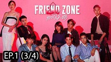 Friend Zone เอาให้ชัด | ดู Friend Zone เอา ให้ ชัด ย้อนหลัง ตอนล่าสุด | EP.1 | 11 พ.ย. 61 [3/4]
