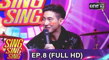 SING SING SING | SING SING SING | EP.8 | 10 พ.ย. 61