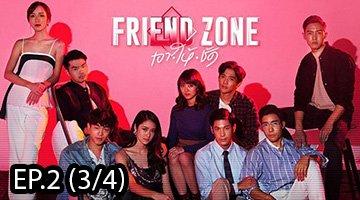 Friend Zone เอาให้ชัด | ดู Friend Zone เอา ให้ ชัด ย้อนหลัง ตอนล่าสุด | EP.2 | 18 พ.ย. 61 [3/4]
