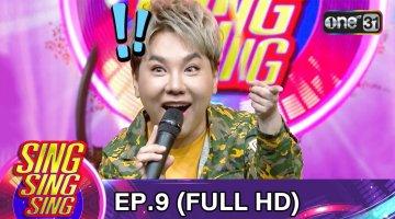 SING SING SING | SING SING SING | EP.9 | 17 พ.ย. 61