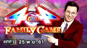 4 ต่อ 4 FAMILY GAME | 4 ต่อ 4 FAMILY GAME | 25 พ.ย. 61 | one31