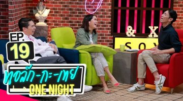 ทอล์ก-กะ-เทย one NIGHT | รายการ ทอล์ก-กะ-เทย ONE NIGHT ย้อนหลัง | EP.19 | 22 พ.ย. 61