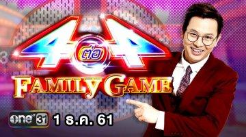 4 ต่อ 4 FAMILY GAME | 4 ต่อ 4 FAMILY GAME | 1 ธ.ค. 61 | one31