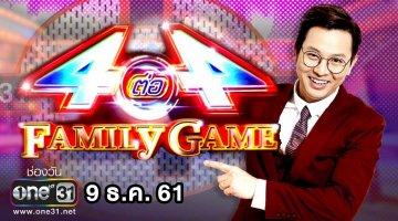 4 ต่อ 4 FAMILY GAME | 4 ต่อ 4 FAMILY GAME | 9 ธ.ค. 61 | one31