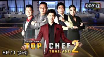 TOP CHEF THAILAND SEASON 2 | รายการ TOP CHEF THAILAND SEASON 2 | EP.11 (4/6) | 16 ธ.ค. 61
