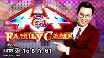 4 ต่อ 4 FAMILY GAME | 4 ต่อ 4 FAMILY GAME | 15 ธ.ค. 61 | one31