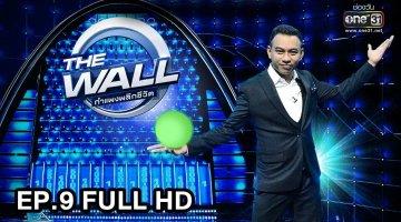 THE WALL กำแพงพลิกชีวิต | รายการ THE WALL กำแพงพลิกชีวิต ย้อนหลัง | EP.9 | 15 ธ.ค. 61