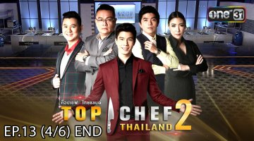 TOP CHEF THAILAND SEASON 2 | รายการ TOP CHEF THAILAND SEASON 2 | EP.13 (4/6) | 13 ธ.ค. 61 END