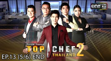 TOP CHEF THAILAND SEASON 2 | รายการ TOP CHEF THAILAND SEASON 2 | EP.13 (5/6) | 13 ธ.ค. 61 END