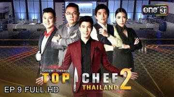 TOP CHEF THAILAND SEASON 2 | รายการ TOP CHEF THAILAND 2 ย้อนหลัง | EP.9 | 2 ธ.ค. 61
