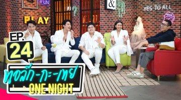 ทอล์ก-กะ-เทย one NIGHT | รายการ ทอล์ก-กะ-เทย ONE NIGHT ย้อนหลัง | EP.24 | 27 ธ.ค. 61