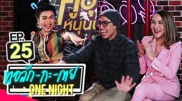 ทอล์ก-กะ-เทย one NIGHT | รายการ ทอล์ก-กะ-เทย ONE NIGHT ย้อนหลัง | EP.25 | 27 ธ.ค. 61