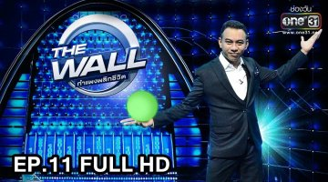 THE WALL กำแพงพลิกชีวิต | รายการ THE WALL กำแพงพลิกชีวิต ย้อนหลัง | EP.11 | 23 ม.ค. 62