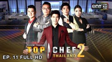 TOP CHEF THAILAND SEASON 2 | รายการ TOP CHEF THAILAND 2 ย้อนหลัง | EP.11 | 16 ธ.ค. 61