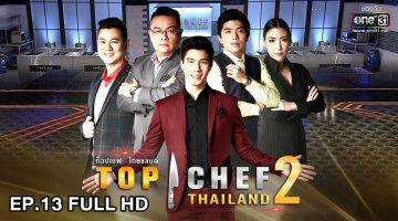 TOP CHEF THAILAND SEASON 2 | รายการ TOP CHEF THAILAND 2 ย้อนหลัง | EP.13 | 13 ม.ค. 62 END