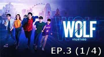 WOLF เกมล่าเธอ | ดูWOLF เกมล่าเธอ ย้อนหลัง ตอนล่าสุด | EP.3 | 8 ก.พ. 62 [1/4]
