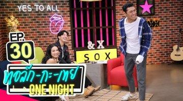 ทอล์ก-กะ-เทย one NIGHT | รายการ ทอล์ก-กะ-เทย ONE NIGHT ย้อนหลัง | EP.30 | 16 ก.พ. 62