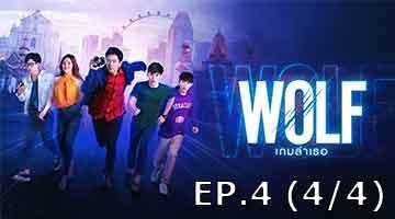 WOLF เกมล่าเธอ | ดูWOLF เกมล่าเธอ ย้อนหลัง ตอนล่าสุด | EP.4 | 15 ก.พ. 62 [4/4]