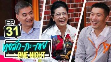 ทอล์ก-กะ-เทย one NIGHT | รายการ ทอล์ก-กะ-เทย ONE NIGHT ย้อนหลัง | EP.31 | 24 ก.พ. 62