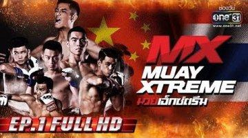 MX MUAY XTREME | รายการ MX MUAY XTREME ย้อนหลัง | EP.1 | 3 มี.ค. 62