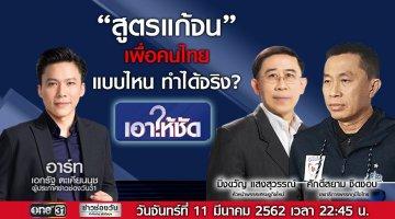 ข่าวช่องวัน | สูตรเเก้จน เพื่อคนไทย เเบบไหนทำได้จริง ? | เอาให้ชัด | 11 มี.ค. 62 | ข่าวช่องวัน | one31