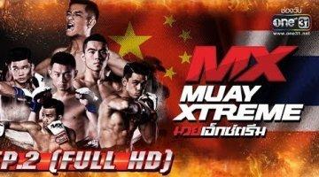 MX MUAY XTREME | รายการ MX MUAY XTREME ย้อนหลัง | EP.2 | 10 มี.ค. 62