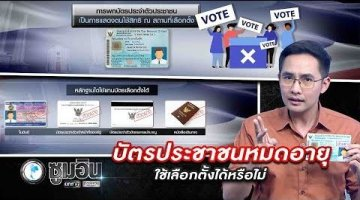 ข่าวช่องวัน | บัตรประชาชนหมดอายุใช้เลือกตั้งได้หรือไม่ l ซูมอิน | ข่าวช่องวัน | one31