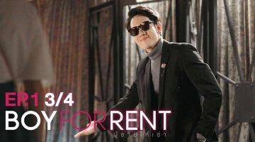 BOY FOR RENT - ผู้ชายให้เช่า | ดูBOY FOR RENT ย้อนหลังล่าสุด EP.1 (3/4) 10 พ.ค. 62