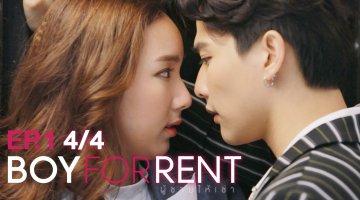 BOY FOR RENT - ผู้ชายให้เช่า | ดูBOY FOR RENT ย้อนหลังล่าสุด EP.1 (4/4) 10 พ.ค. 62