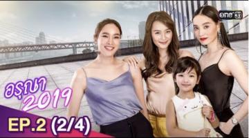 ละครอรุณา 2019 | ดูละครอรุณา 2019 ย้อนหลัง ตอนล่าสุด - EP.2 | 19 พ.ค. 62 (2/4)