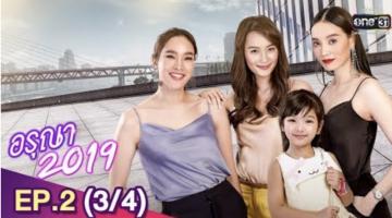 ละครอรุณา 2019 | ดูละครอรุณา 2019 ย้อนหลัง ตอนล่าสุด - EP.2 | 19 พ.ค. 62 (3/4)