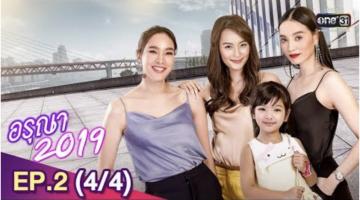 ละครอรุณา 2019 | ดูละครอรุณา 2019 ย้อนหลัง ตอนล่าสุด - EP.2 | 19 พ.ค. 62 (4/4)