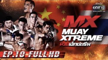 MX MUAY XTREME | รายการ MX MUAY XTREME ย้อนหลัง | EP.10 | 19 พ.ค. 62