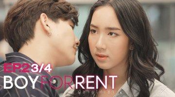 BOY FOR RENT - ผู้ชายให้เช่า | ดูBOY FOR RENT ย้อนหลังล่าสุด EP.2 (3/4) 17 พ.ค. 62