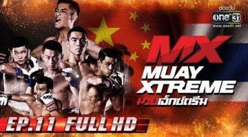 MX MUAY XTREME | รายการ MX MUAY XTREME ย้อนหลัง | EP.11 | 26 พ.ค. 62