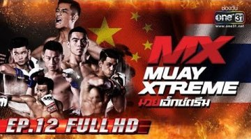 MX MUAY XTREME | รายการ MX MUAY XTREME ย้อนหลัง | EP.12 | 2 มิ.ย. 62