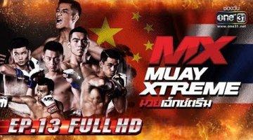 MX MUAY XTREME | รายการ MX MUAY XTREME ย้อนหลัง | EP.13 | 9 มิ.ย. 62