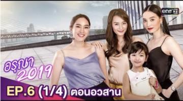 ละครอรุณา 2019 | ดูละครอรุณา 2019 ย้อนหลัง ตอน EP.6 ตอนจบ (1/4) | 16 มิ.ย. 62