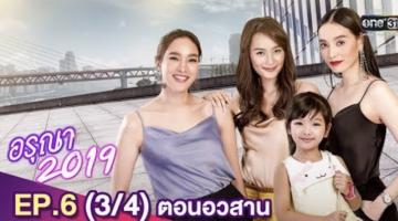 ละครอรุณา 2019 | ดูละครอรุณา 2019 ย้อนหลัง ตอนล่าสุด EP.6 (3/4) 16 มิ.ย. 62 ตอนจบ