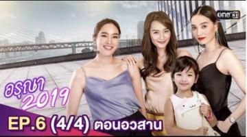 ละครอรุณา 2019 | ดูละครอรุณา 2019 ย้อนหลัง ตอนล่าสุด EP.6 (4/4) 16 มิ.ย. 62 ตอนจบ