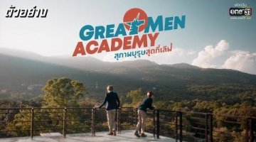 Great Men Academy  | เลิฟมาแล้ว...❤ ตัวอย่าง GREAT MEN ACADEMY สุภาพบุรุษสุดที่เลิฟ เริ่ม 5 ก.ค.นี้